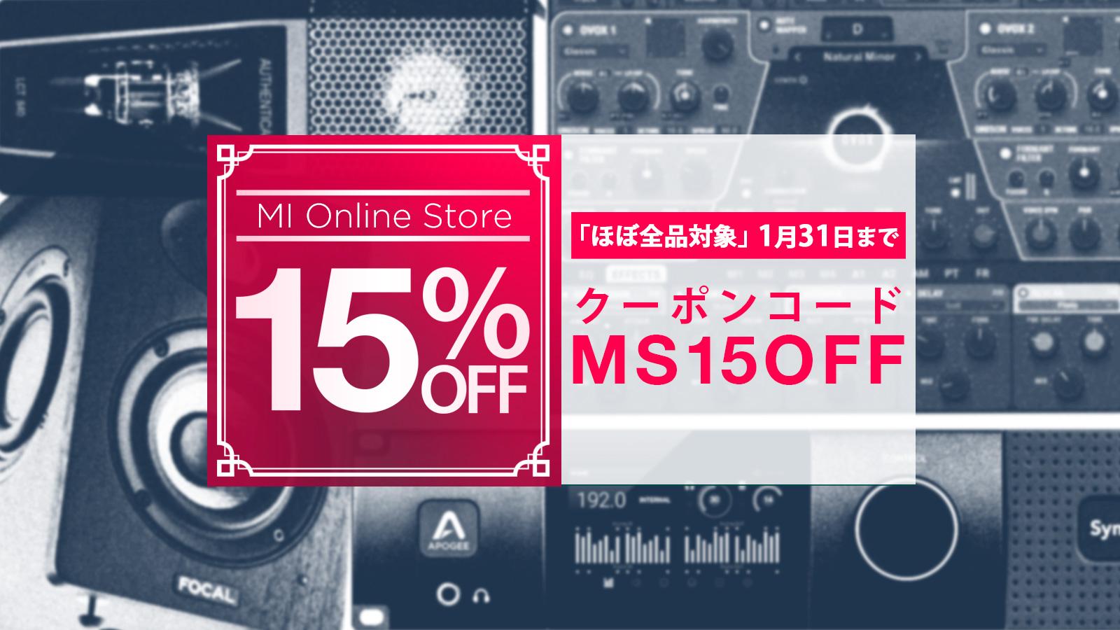 1月限り!MIオンラインストア「ほぼ全品」15%オフ!