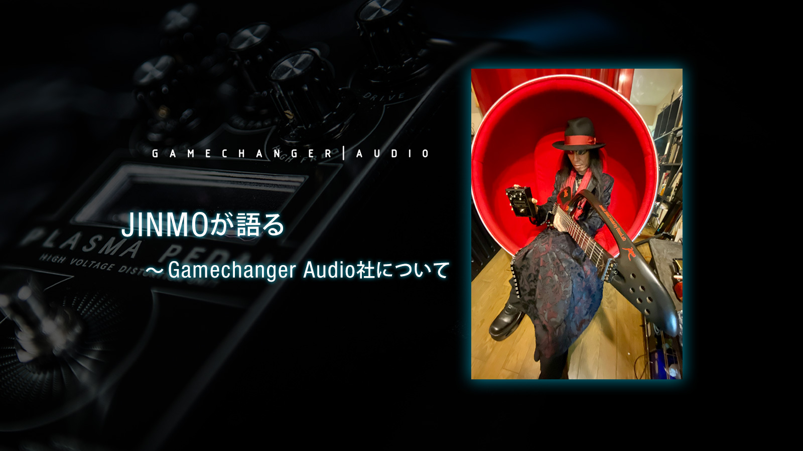 JINMOが語る〜Gamechanger Audio社について