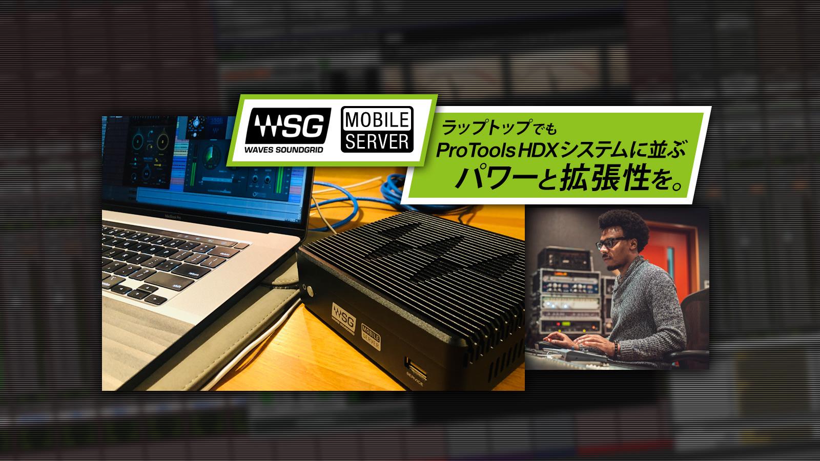ラップトップでもPro Tools HDXシステムに並ぶパワーと拡張性を。