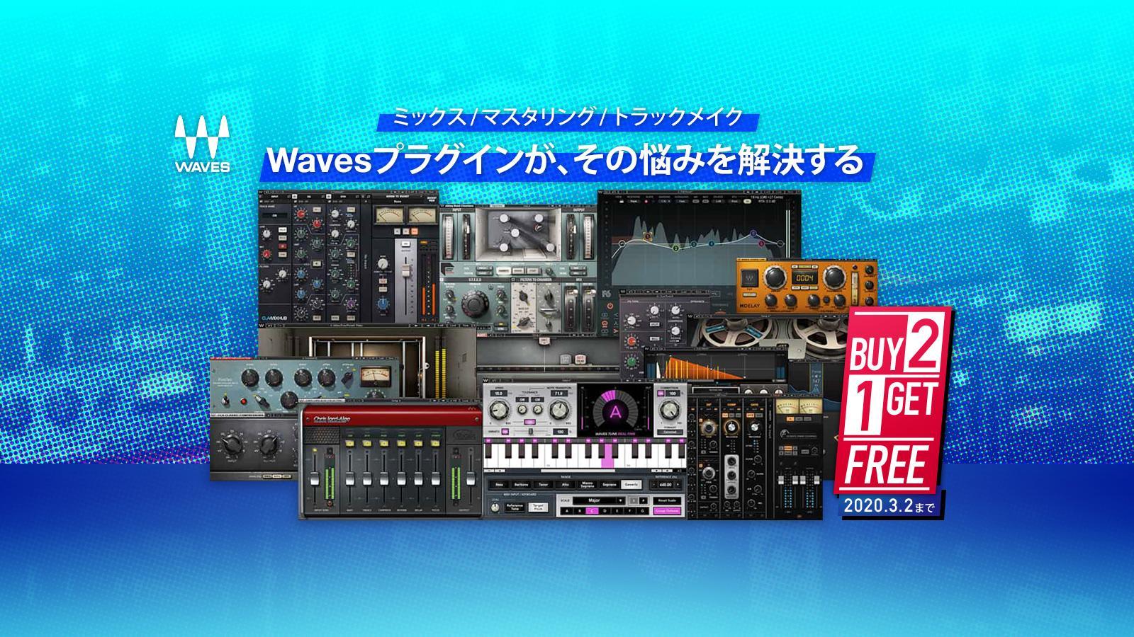 Wavesプラグインが無料でもらえる<br>Buy 2, Get 1 FREE!Waves February Super Sale