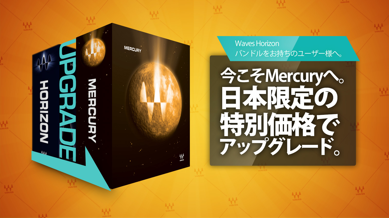 今こそWaves HorizonからMercuryへ。日本限定の特別価格でアップグレード