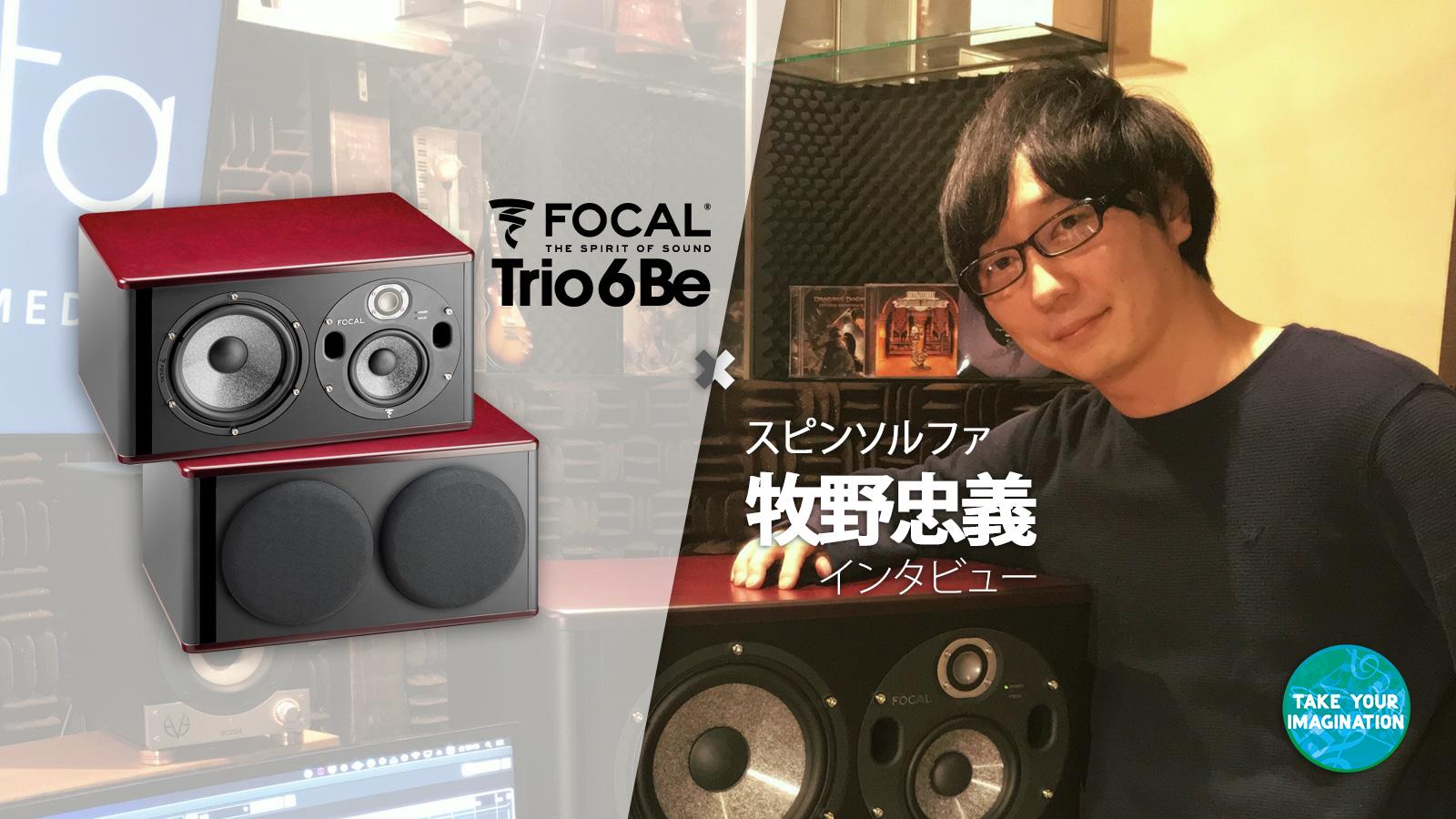 スピンソルファ牧野忠義:Focal Trio6 Be導入インタビュー