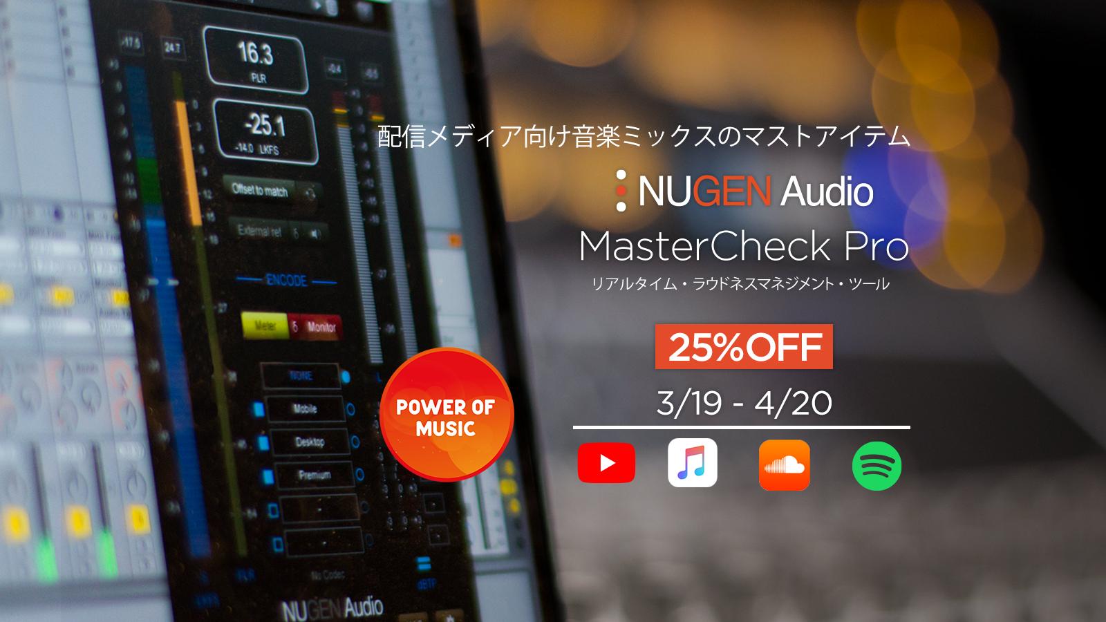 配信メディア向け音楽ミックスのマストアイテム、MasterCheckが日本限定で25%OFF!
