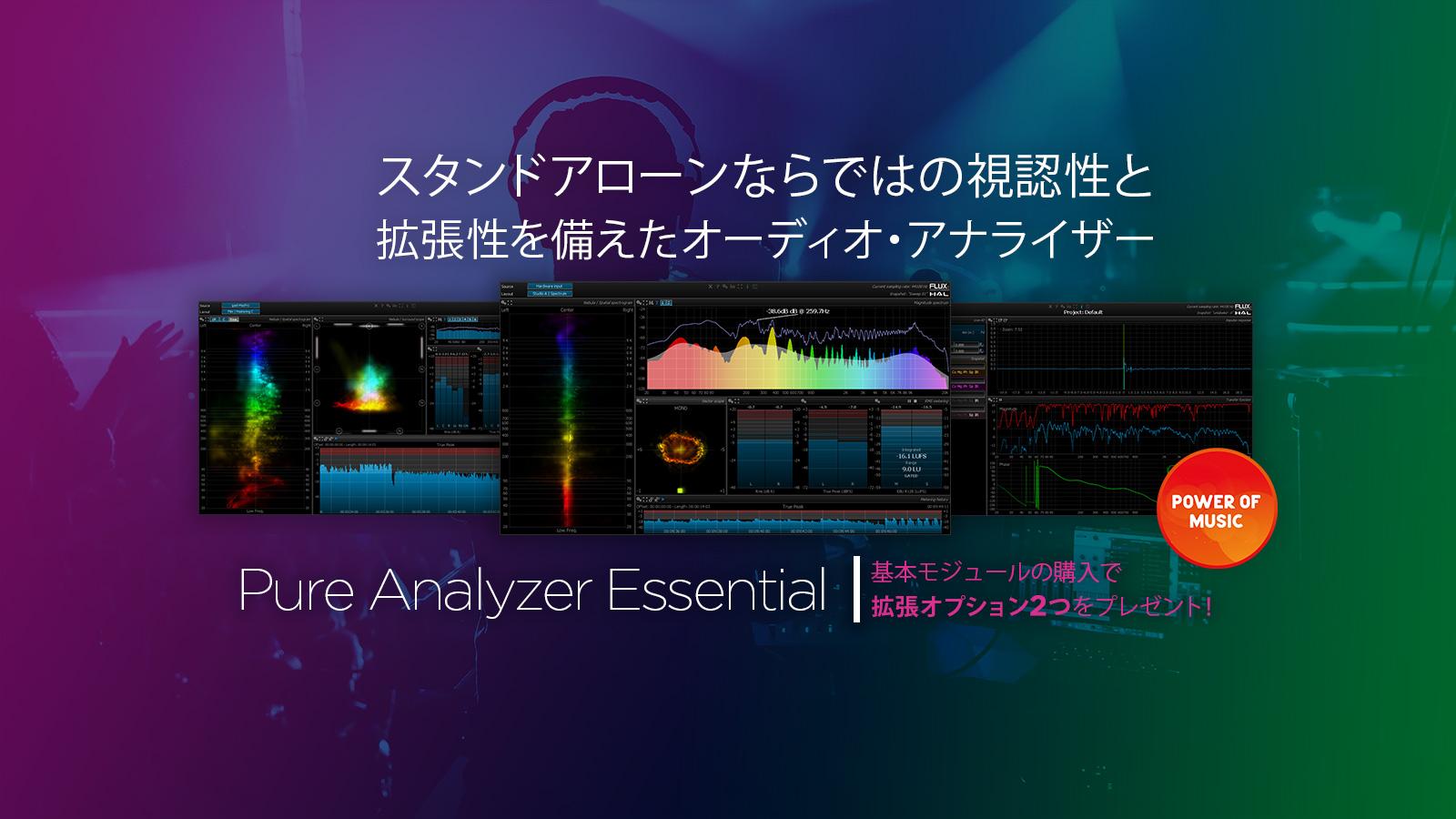 「Pure Analyzer Essential」基本モジュールの購入で拡張オプション2つをプレゼント!