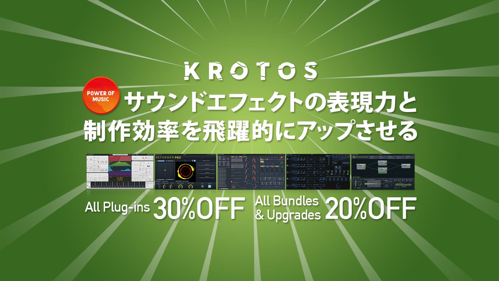 KROTOSの全プラグインが30%OFF、バンドルとアップグレードが20%OFF!!