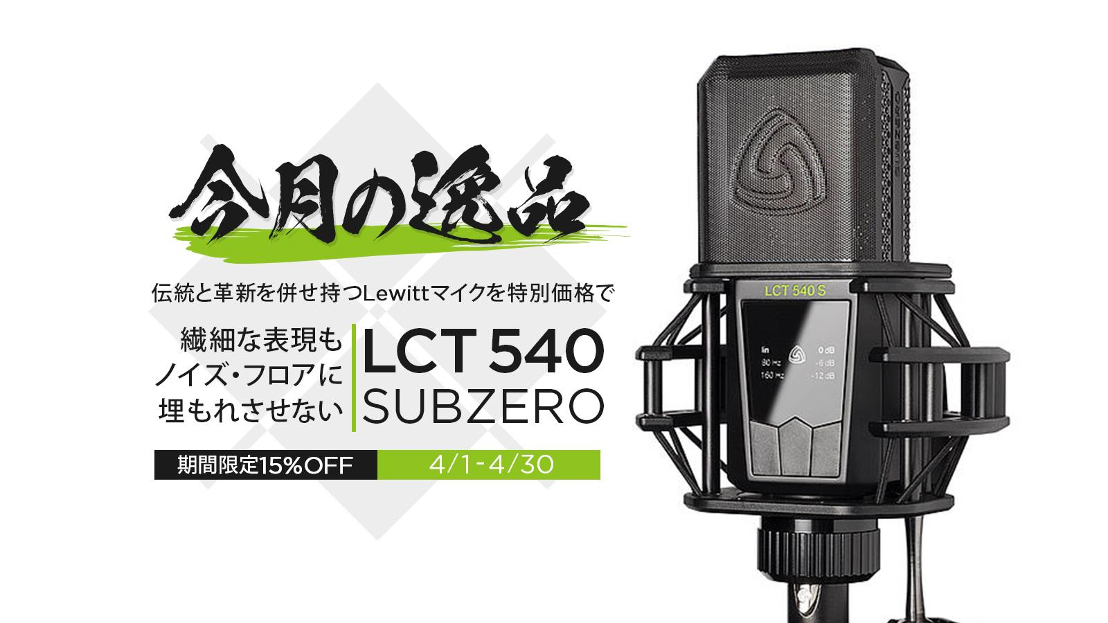 – 今月の逸品 – 伝統と革新を併せ持つLewittマイクから、LCT 540 SUBZEROを15%オフの特別価格で