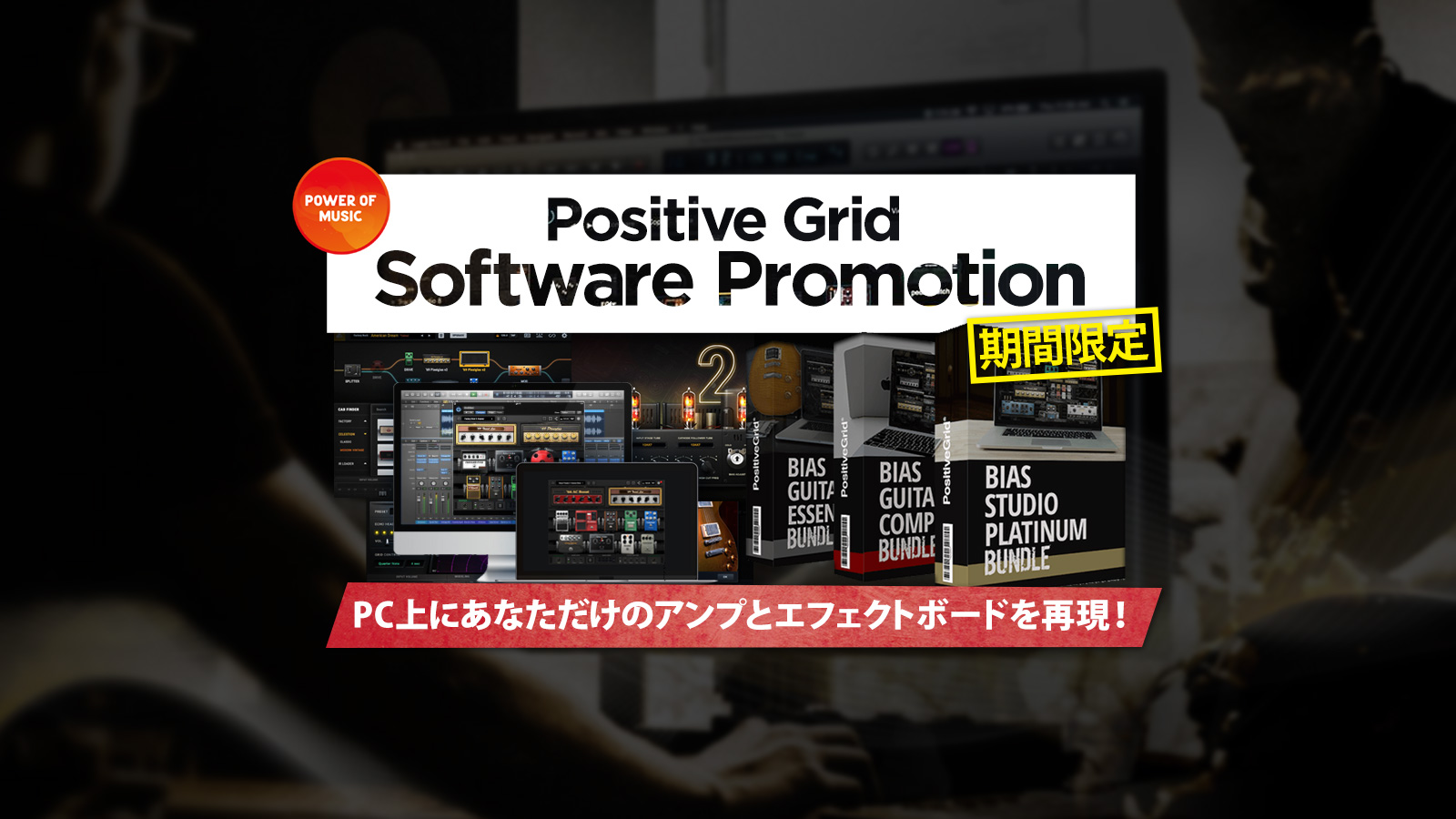 Positive Grid Spring Software Promotion