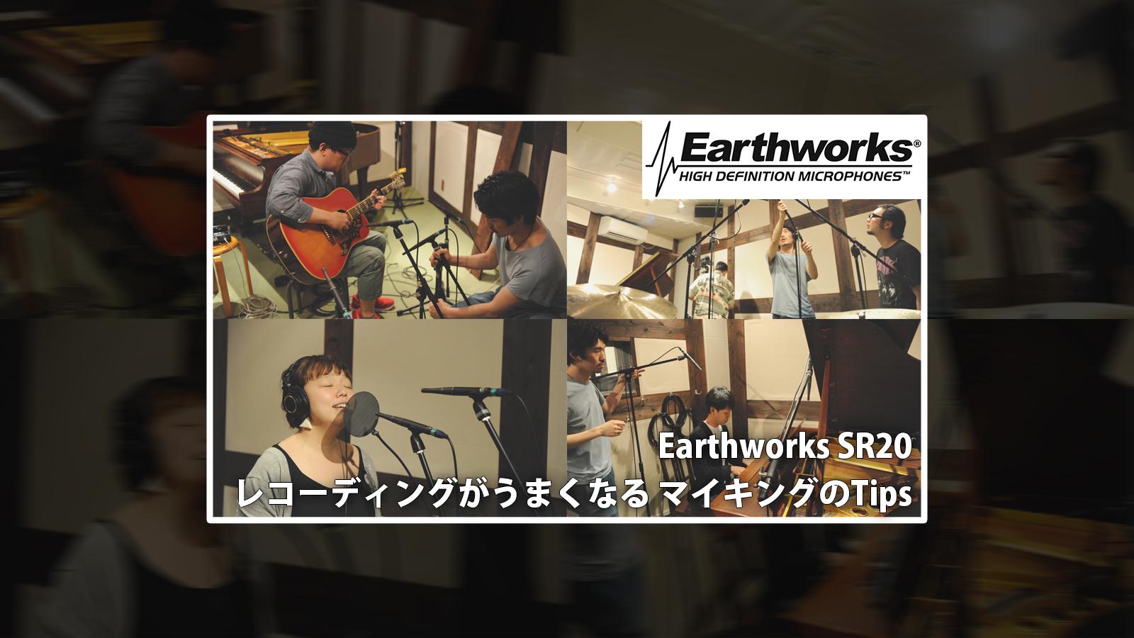 20200428_earthworks_sr20_mic_bnr