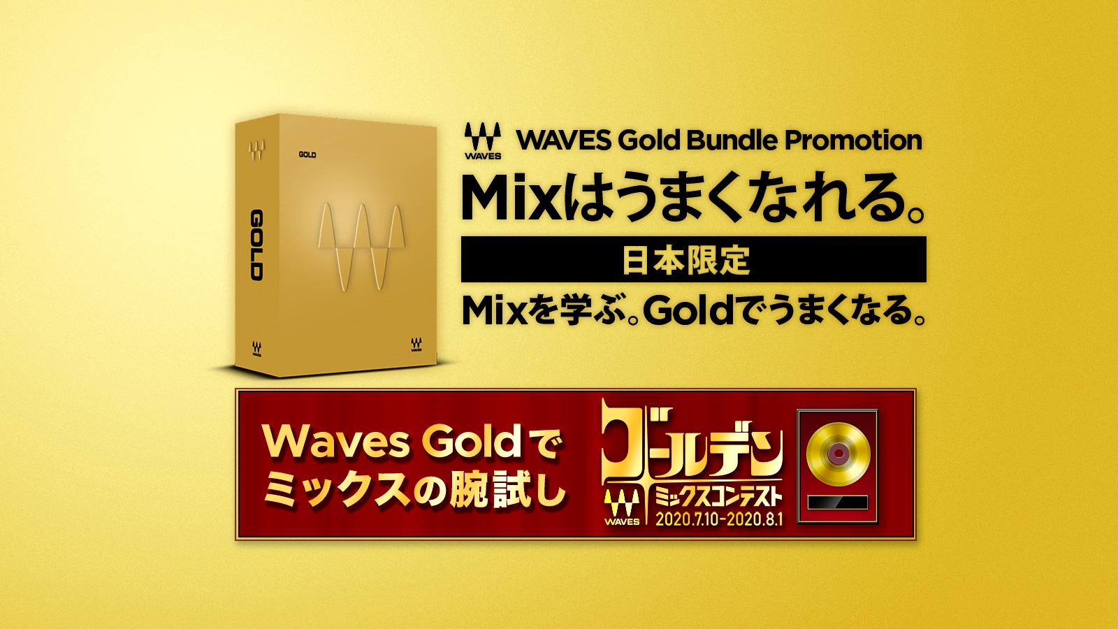 ミックス・コンテストも開催!Mixはうまくなれる。日本限定 Waves Gold プロモーション