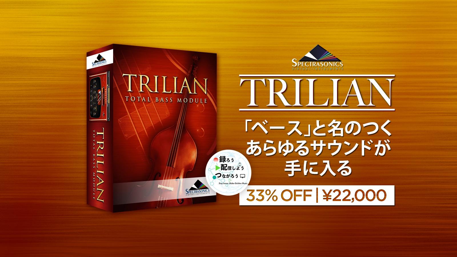 「ベース」と名のつくあらゆるサウンドが手に入る。Spectrasonics Trilianが日本限定価格!