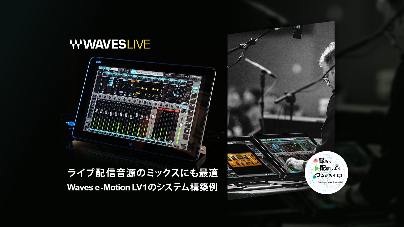 ライブ配信音源のミックスにも最適、Waves e-Motion LV1のシステム構築例