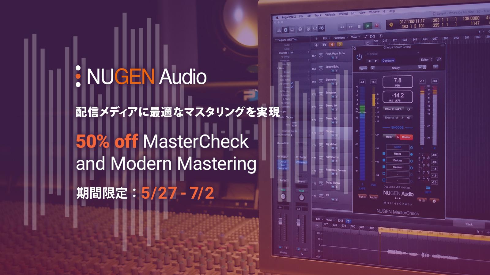 配信メディアに最適なミックスを、Nugen Audio MasterCheck ProとModen Mastering Bundleが約50%OFF!