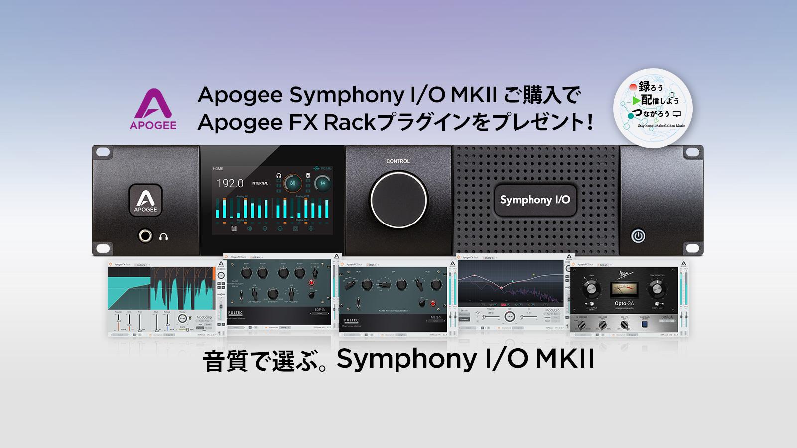 Apogee Symphony I/O MKII ご購入で Apogee FX Rackプラグインをプレゼント!