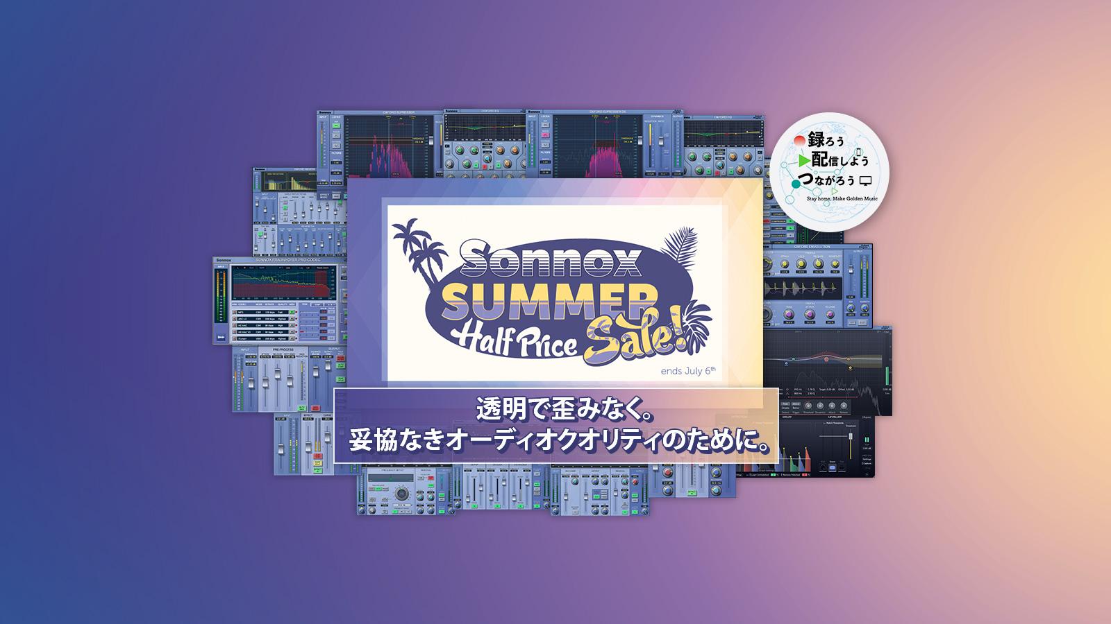 全品50%OFF! Sonnox Summer Sale 2020