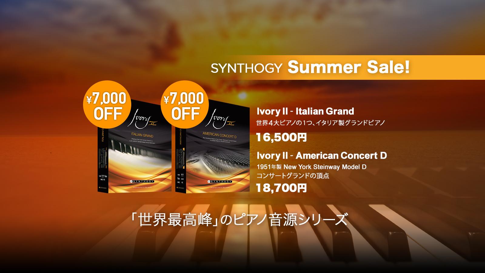 【2021】今だけ7,000円オフ!Synthogy Ivory II American Concert D/Ivory II Italian Grandプロモーション