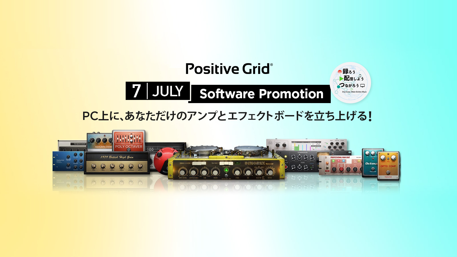Positive Grid July Software Promotion