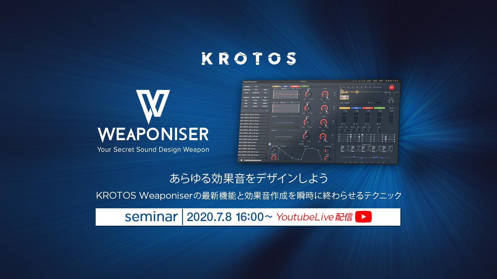 20200708_krotos_weaponiser_seminar2_l1600