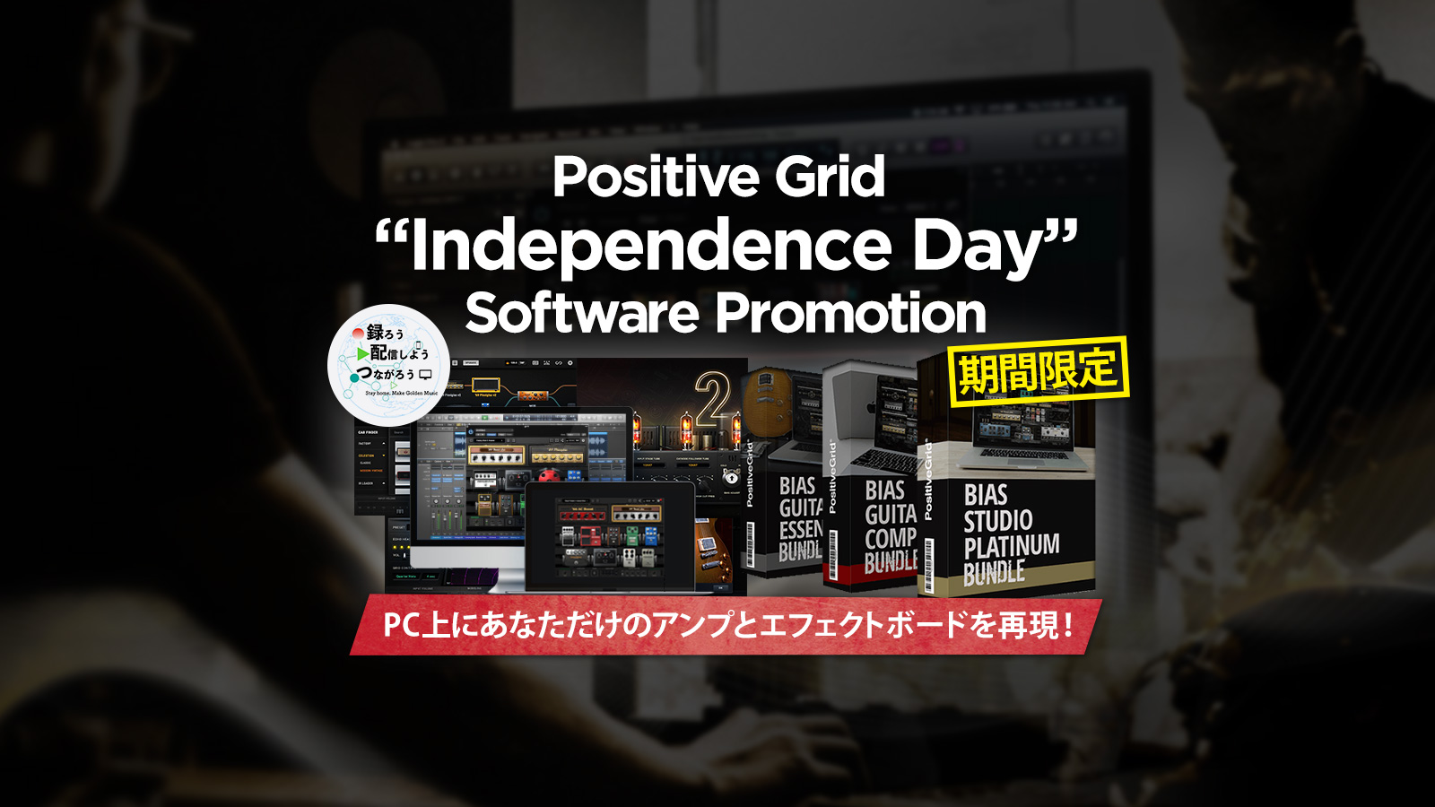 "Positive Grid ""Independence Day"" Software Promotion"