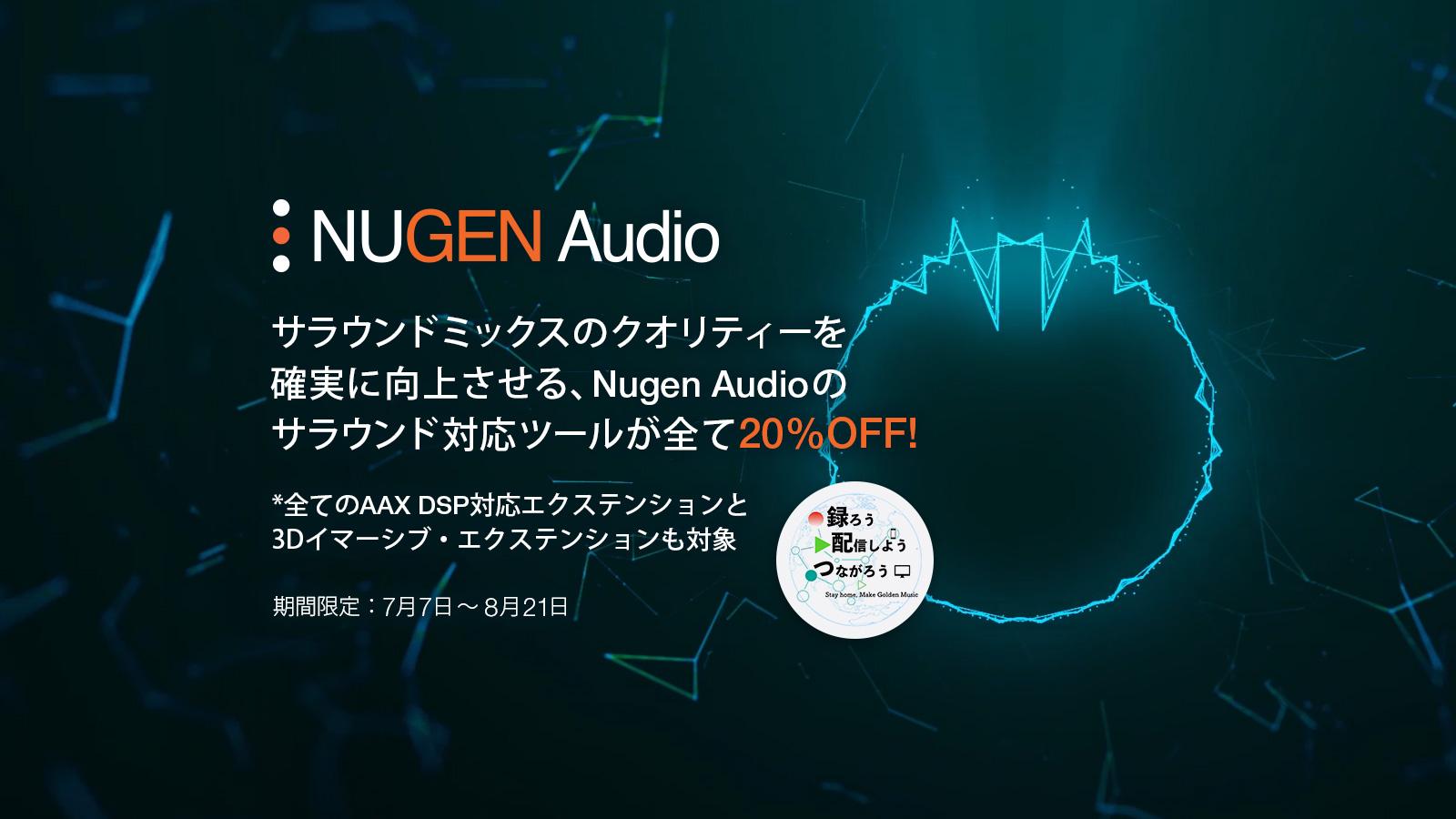 サラウンドミックスを向上させる!Nugen Audio Surround プラグインプロモーション