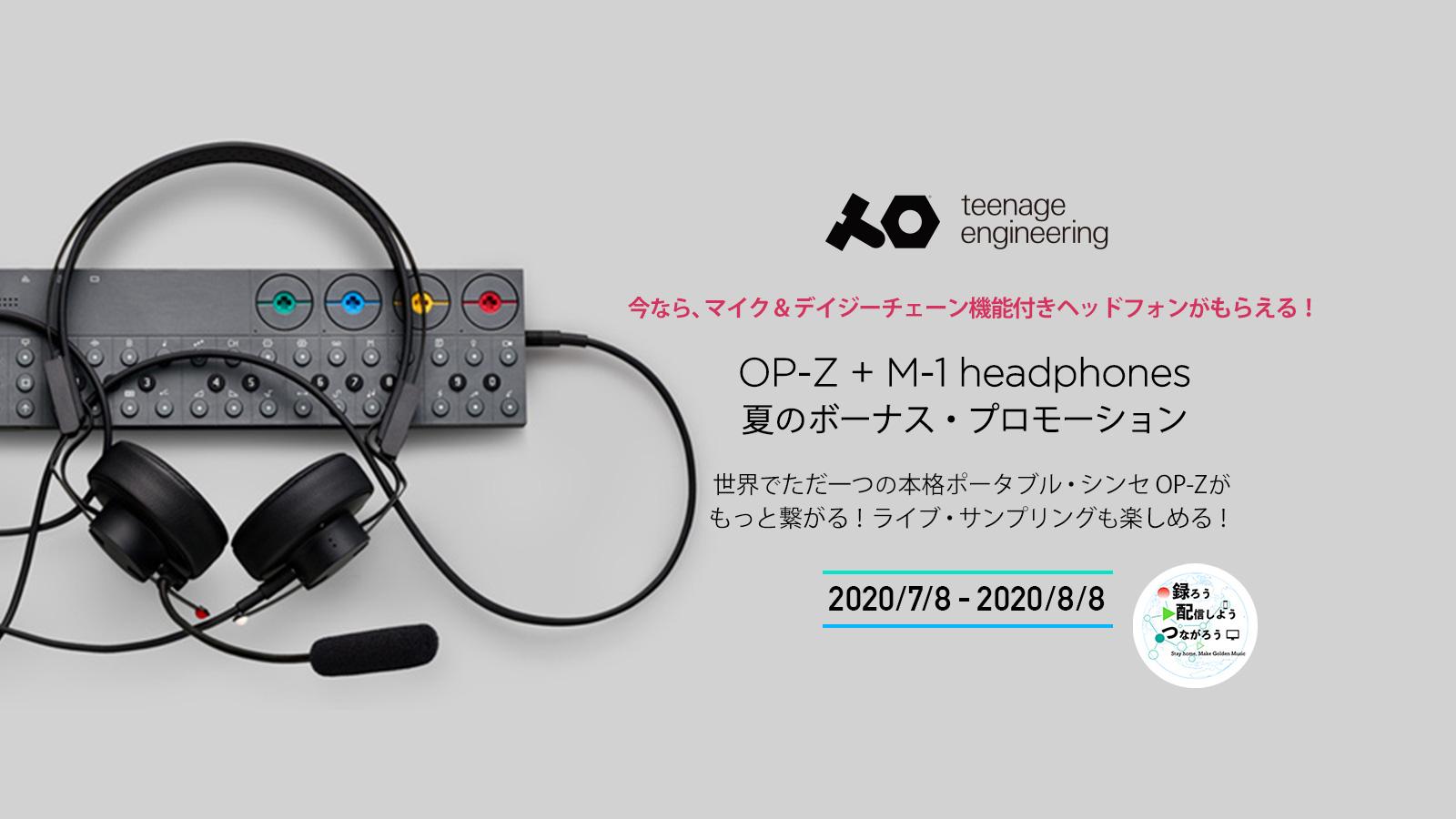 teenage engineering 純正ヘッドセットがもらえる!OP-Z +M-1 headphonesプロモーション
