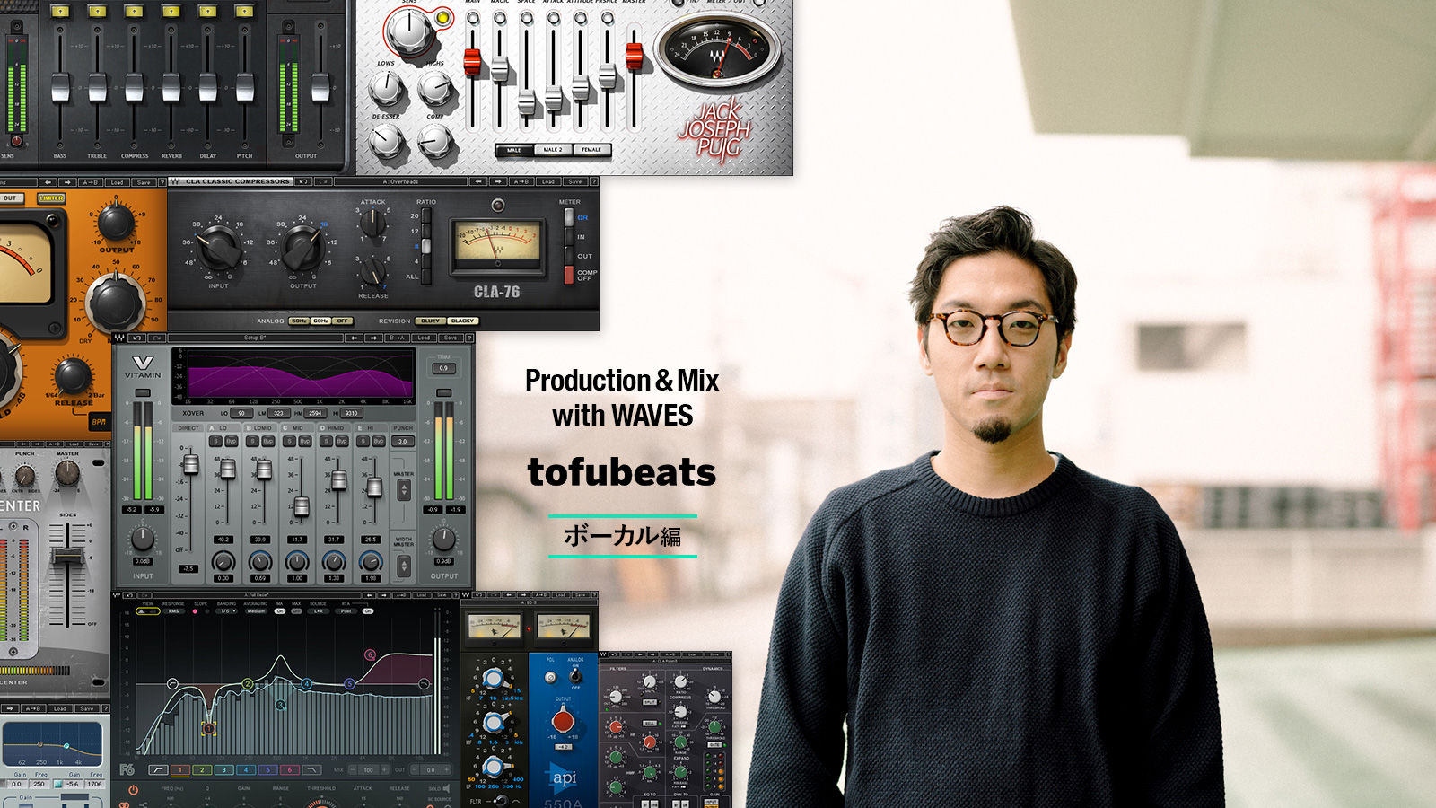 Production & Mix with WAVES – tofubeats #1 ボーカル編