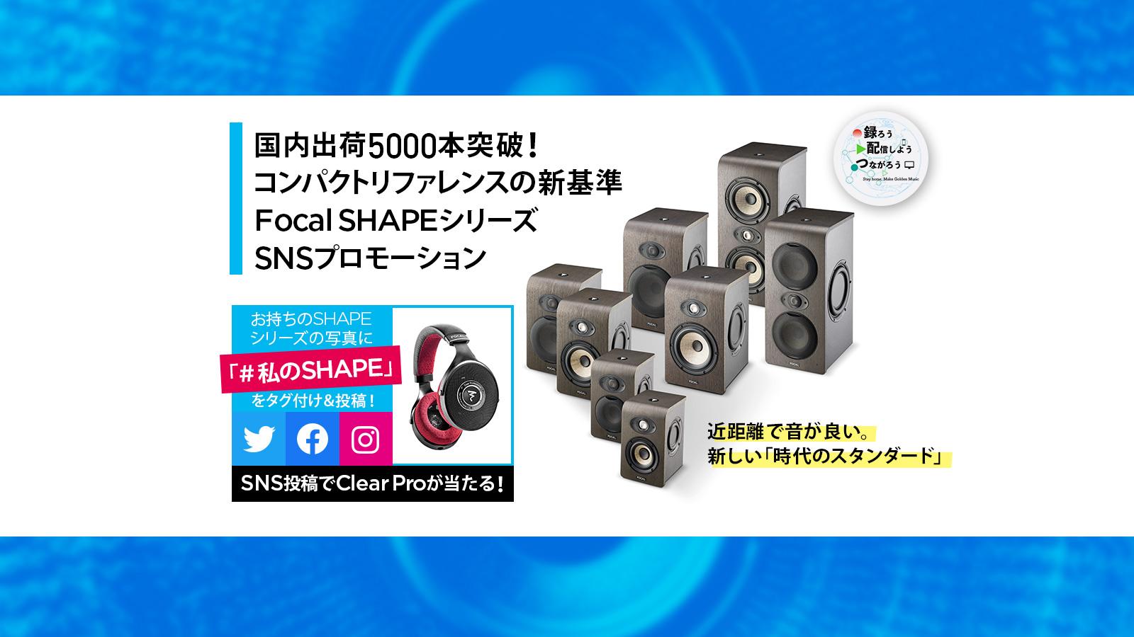 国内出荷5000本突破!Focal Shapeシリーズ 「#私のSHAPE」ハッシュタグ・プロモーション!