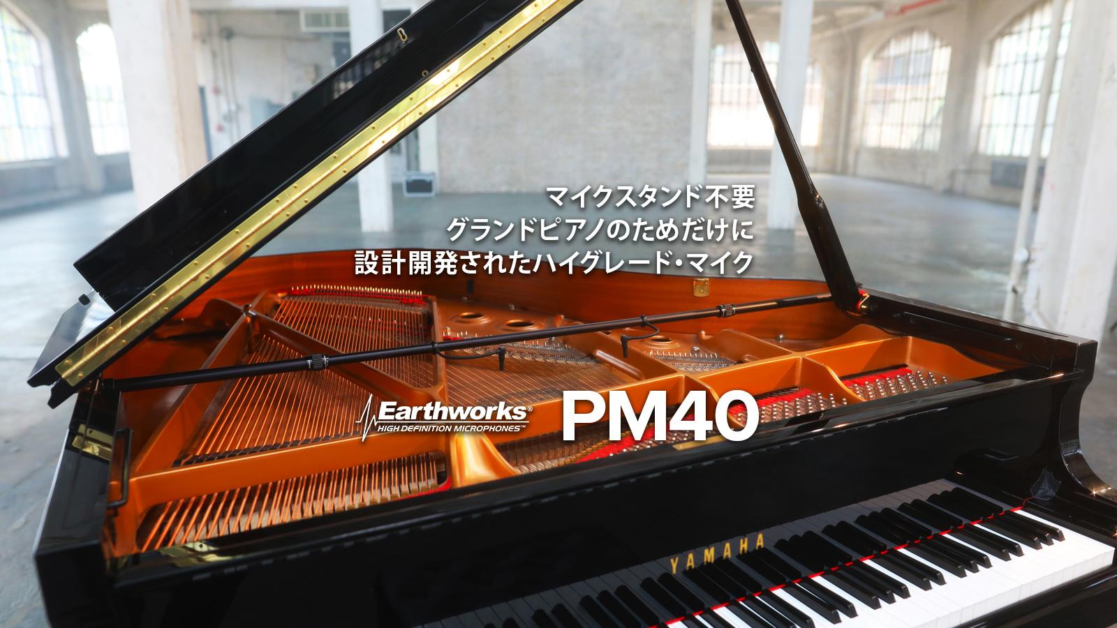 マイクスタンド不要、グランドピアノのためだけに設計開発されたハイグレード・マイク「Earthworks PM40」