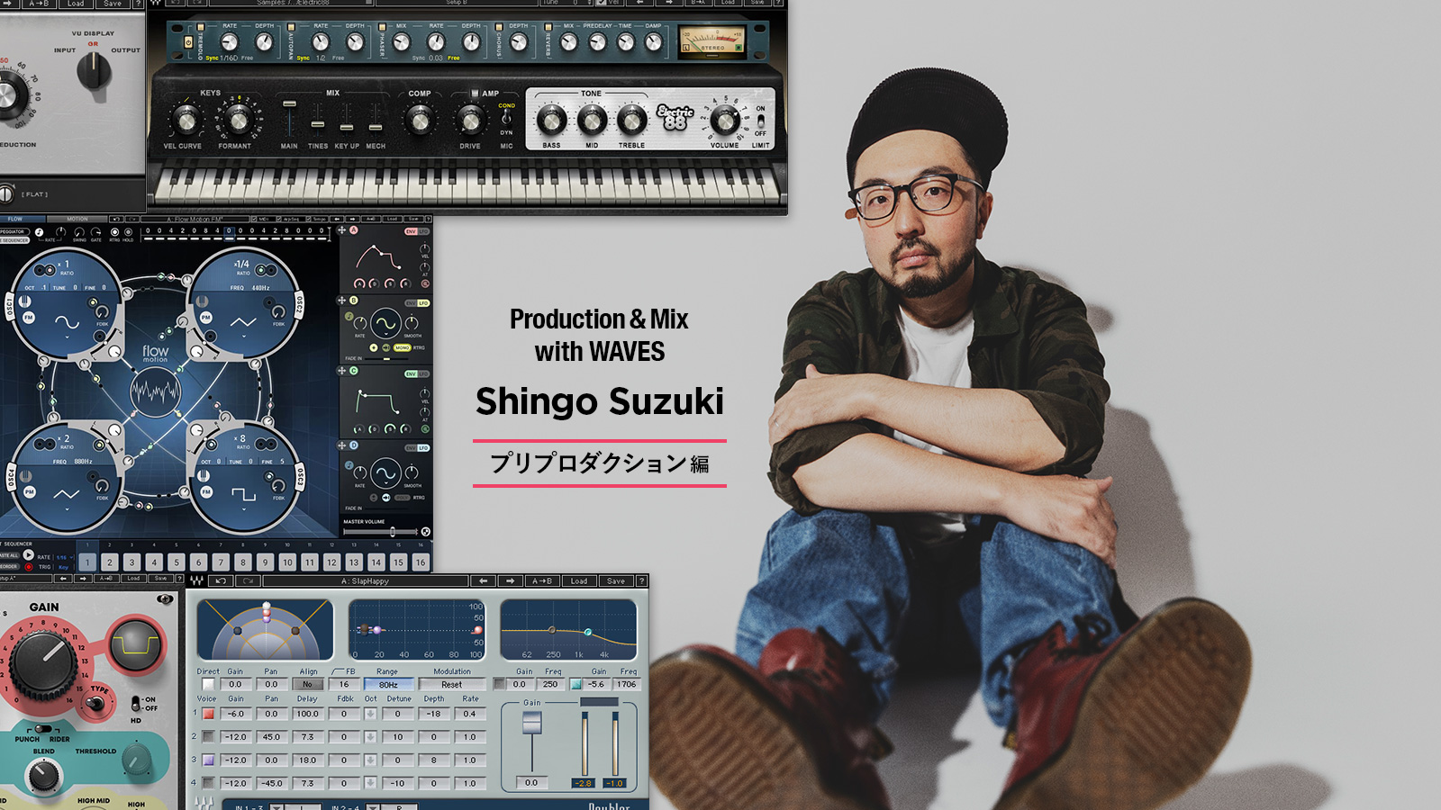 Production & Mix with WAVES – Shingo Suzuki – プリプロダクション編