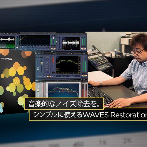 音楽的なノイズ除去を。シンプルに使えるWAVES Restoration術