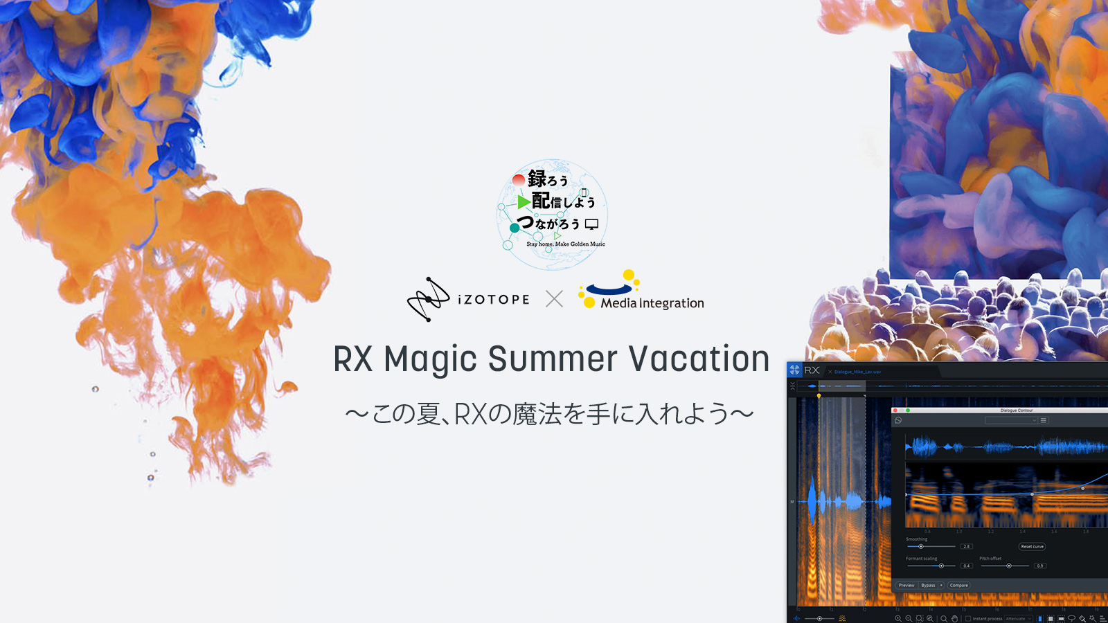 iZotope『RX Magic Summer Vacation』