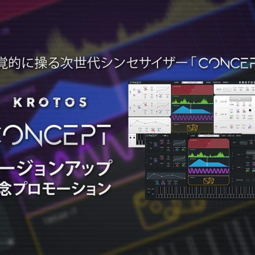 KROTOS Concept バージョンアップ記念プロモーション