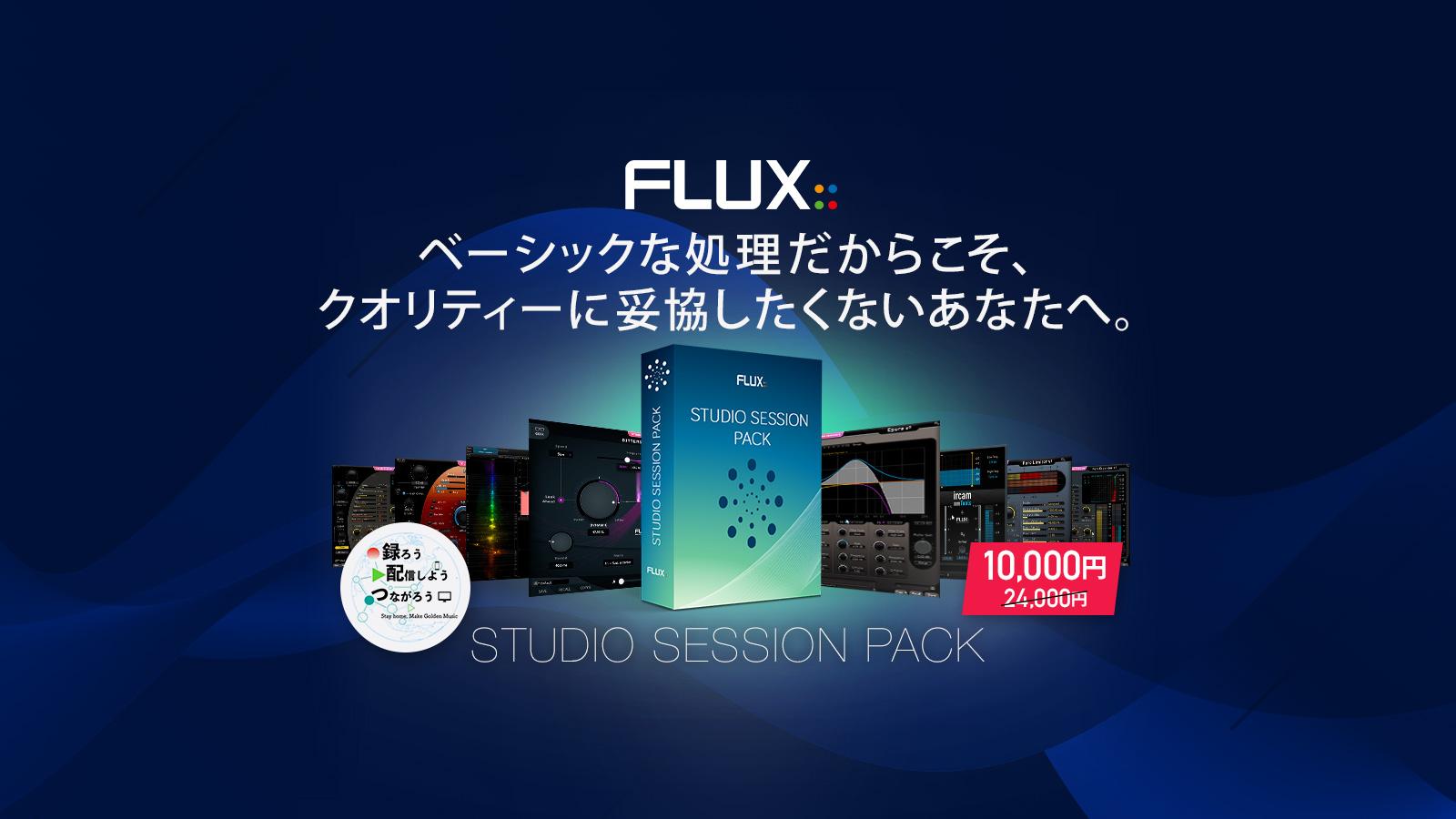 Flux:: Studio Session Pack サマー・プロモーション