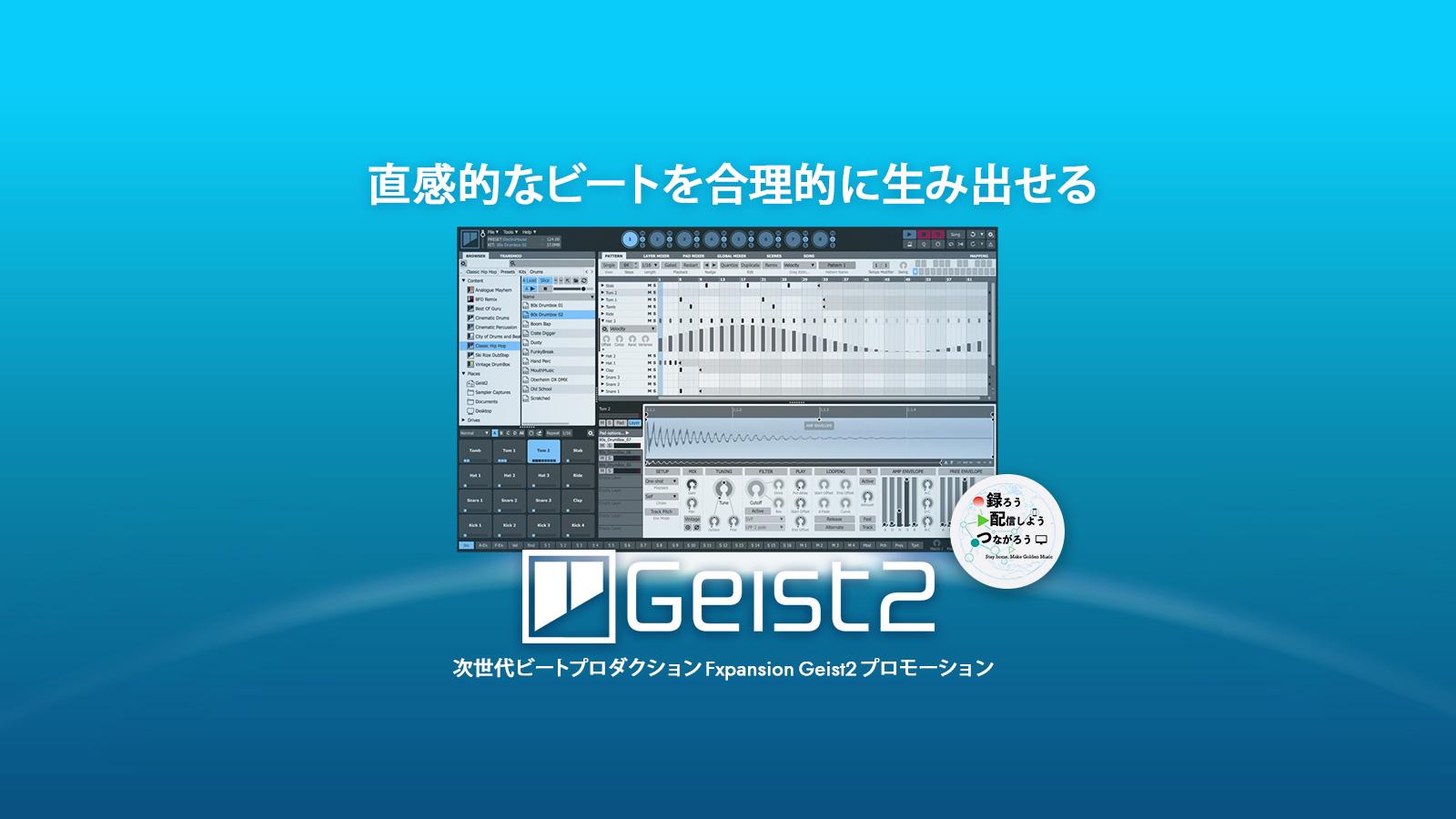 次世代ビートプロダクションFXpansion Geist2 プロモーション