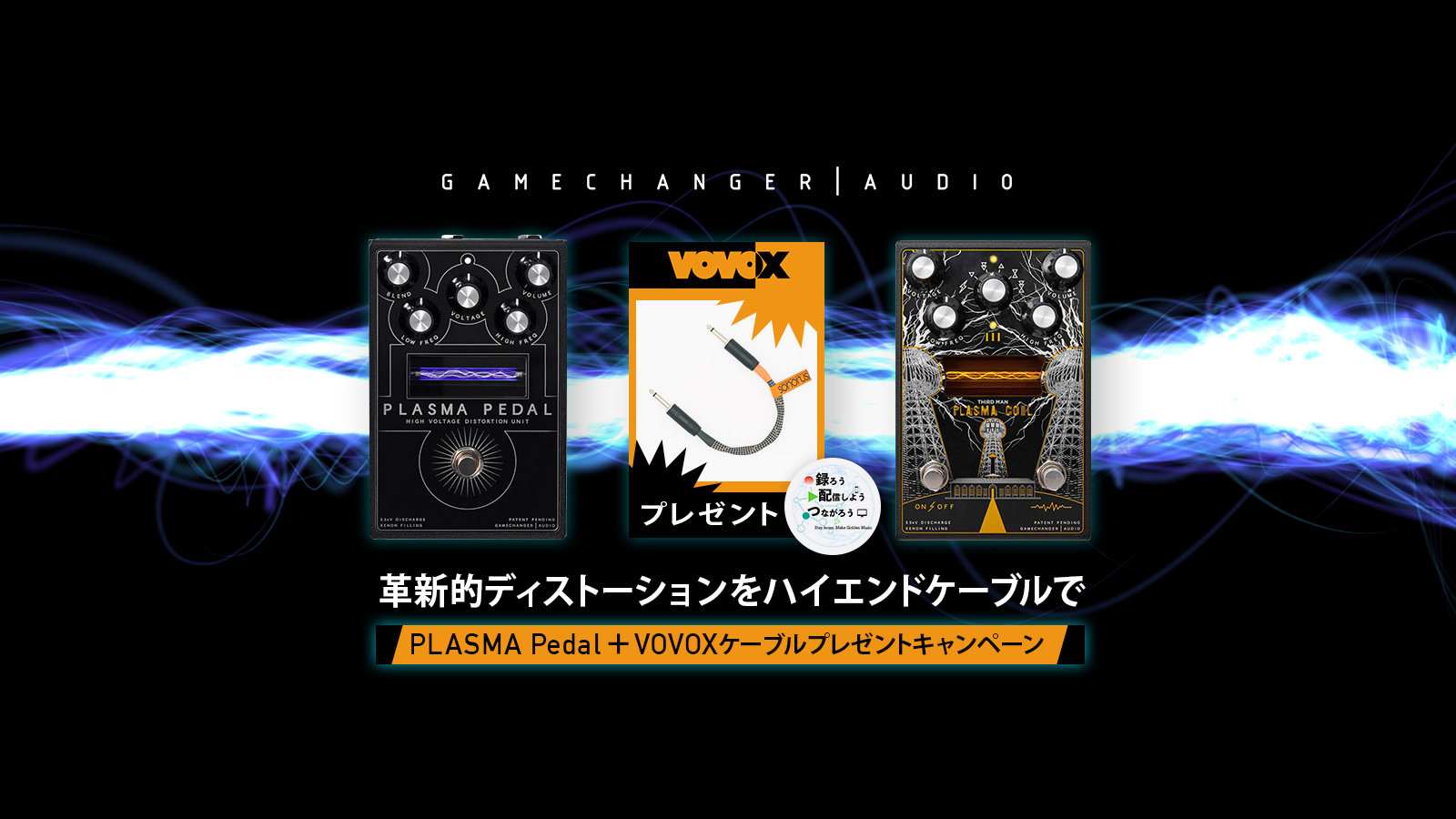 Gamechanger Audio PLASMA Pedal:VOVOXケーブルプレゼントキャンペーン