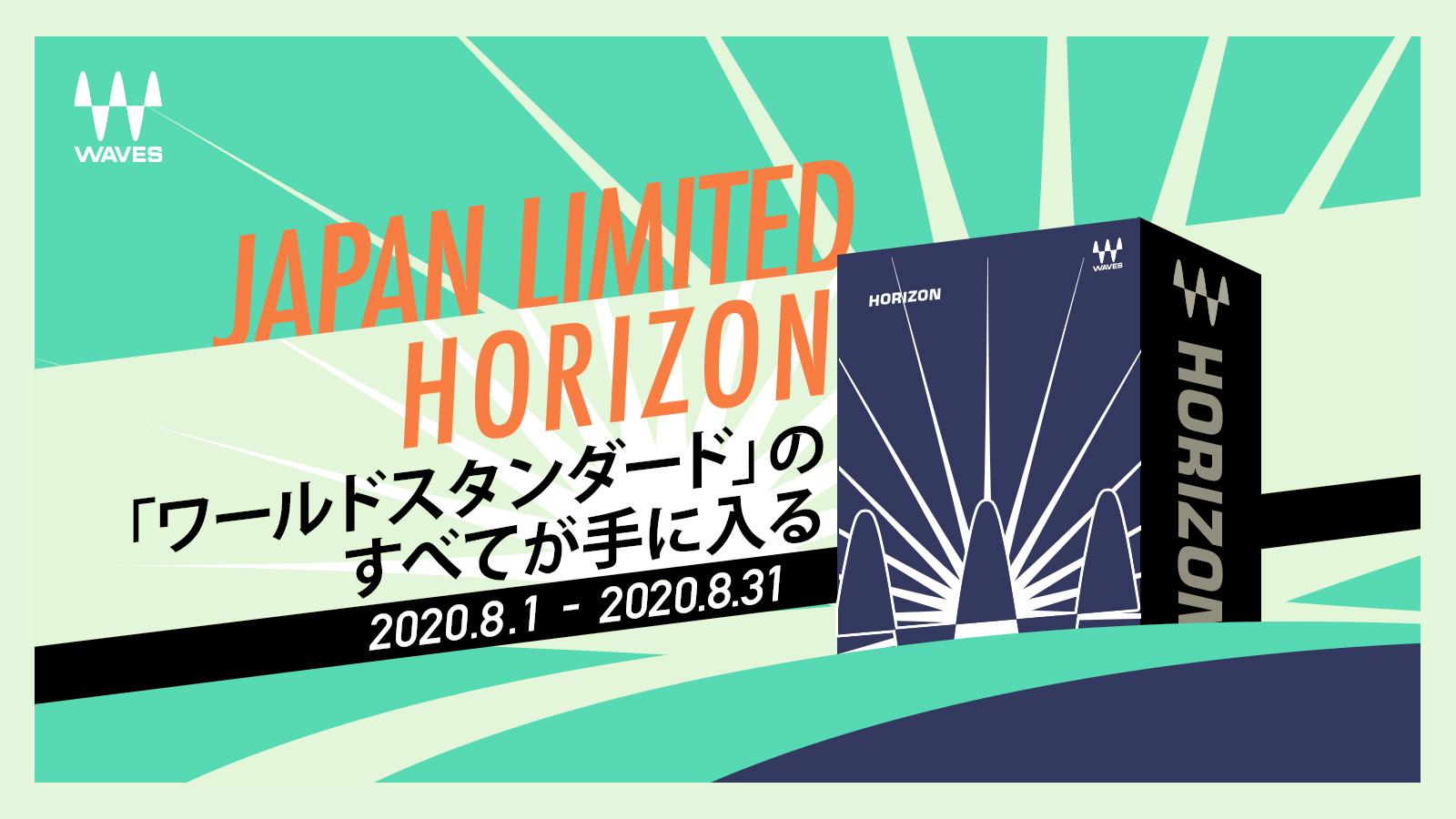 「ワールドスタンダード」のすべてが手に入る!Waves Horizon 日本限定プロモーション