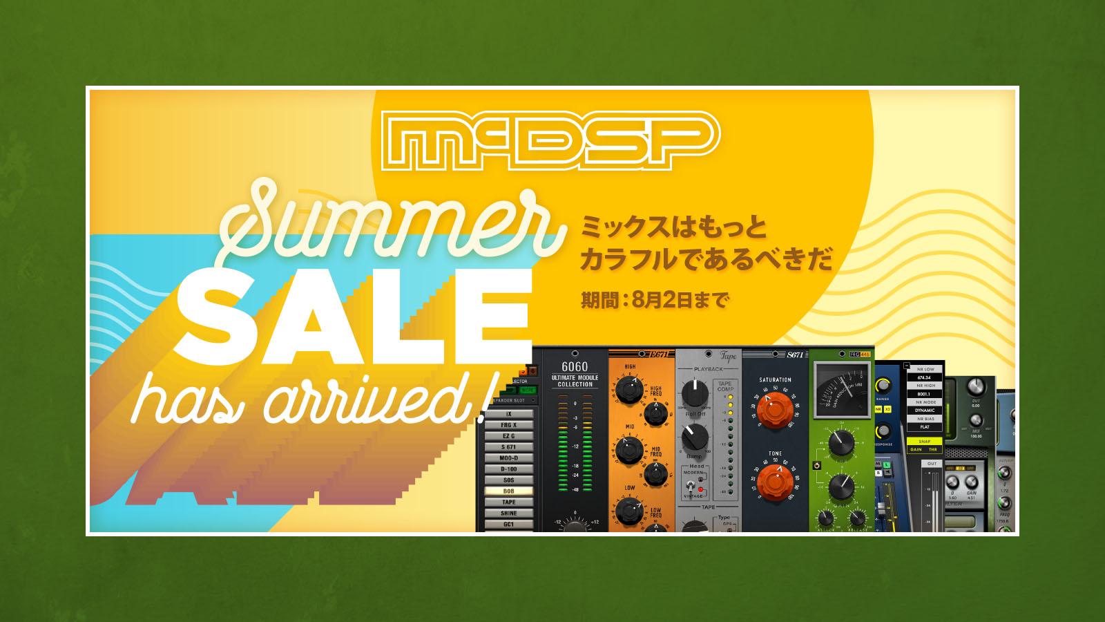 McDSP Summer Saleプロモーション
