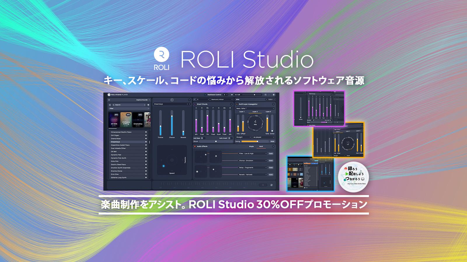 楽曲制作をアシスト。 ROLI Studio 30%OFFプロモーション
