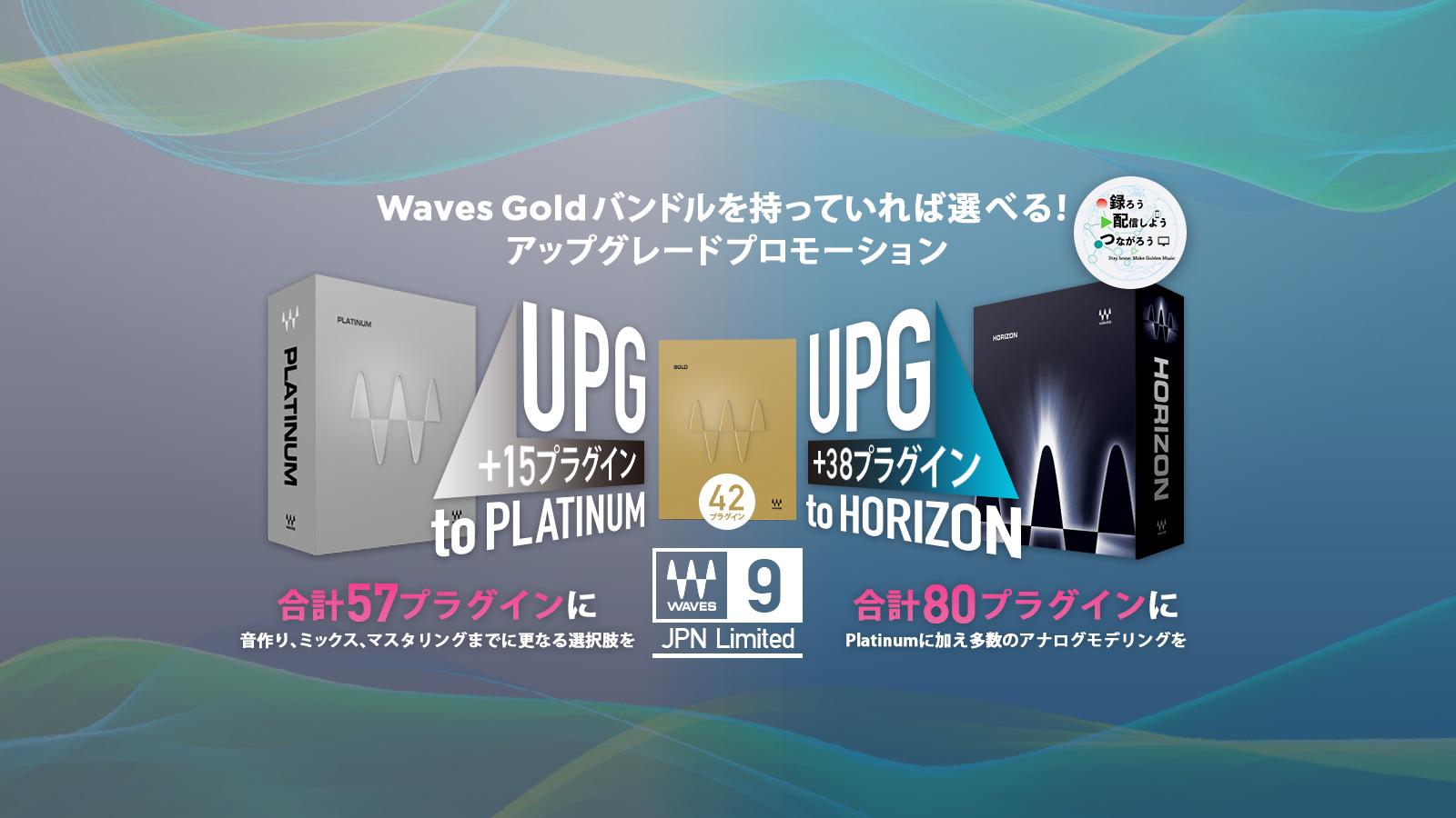 Waves Gold バンドルを持っていれば選べる!アップグレードプロモーション