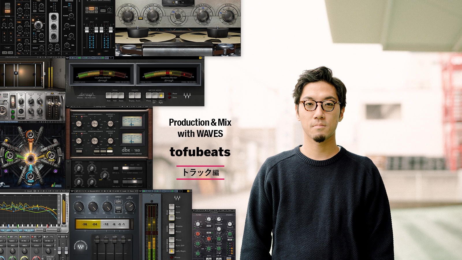 Production & Mix with WAVES – tofubeats #2 トラック編