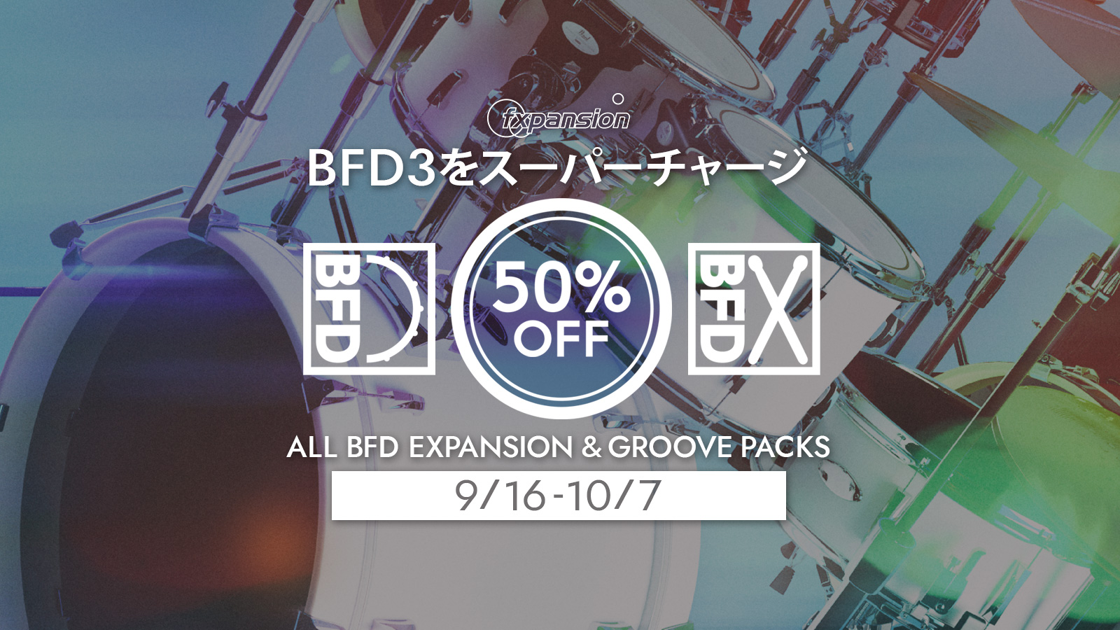 BFD3をスーパーチャージ!BFD Expansions & Grooves全製品が50% OFF