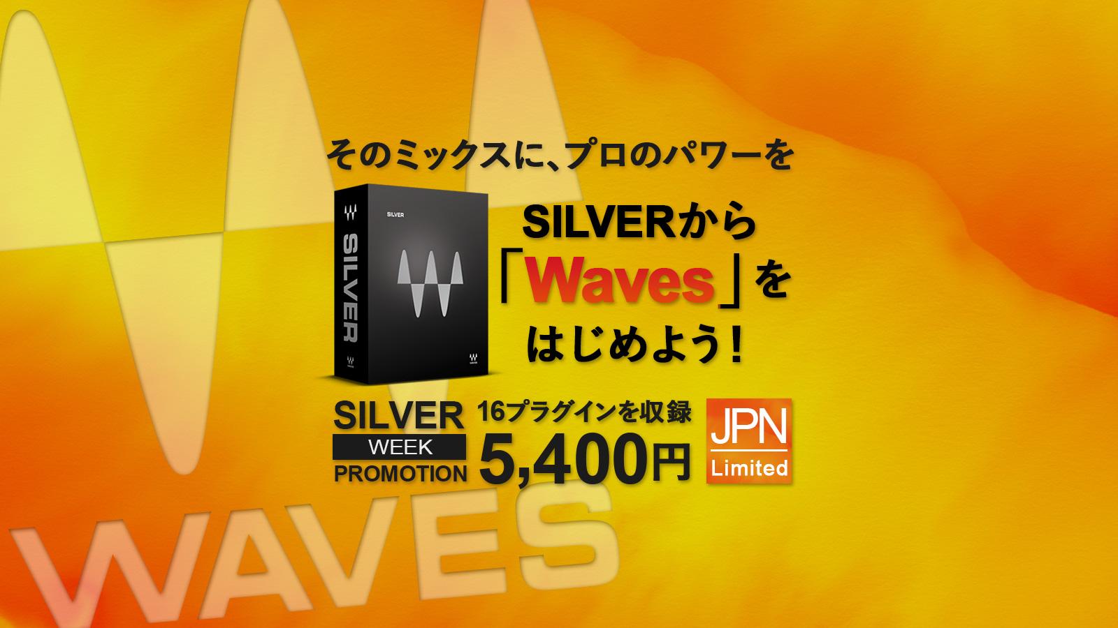 そのミックスに、プロのパワーを。 <br>Silverから「Waves」をはじめよう!