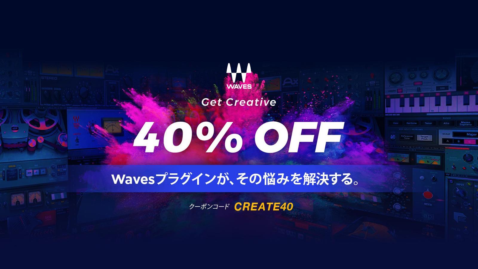 より創造的に、新しく刺激的なワークフローを。Waves Power Your Creativity Sale