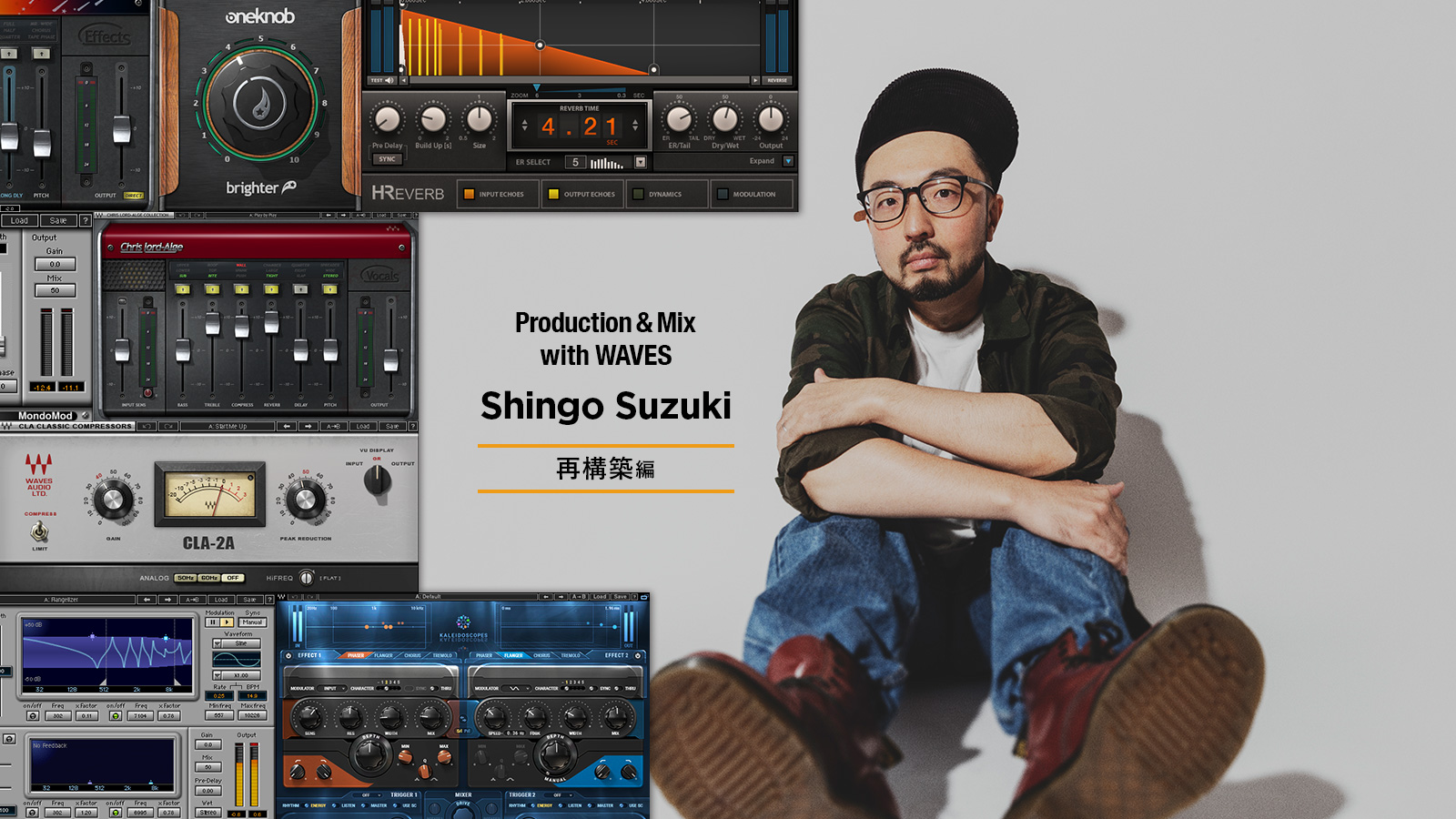 Production & Mix with WAVES – Shingo Suzuki – 再構築編