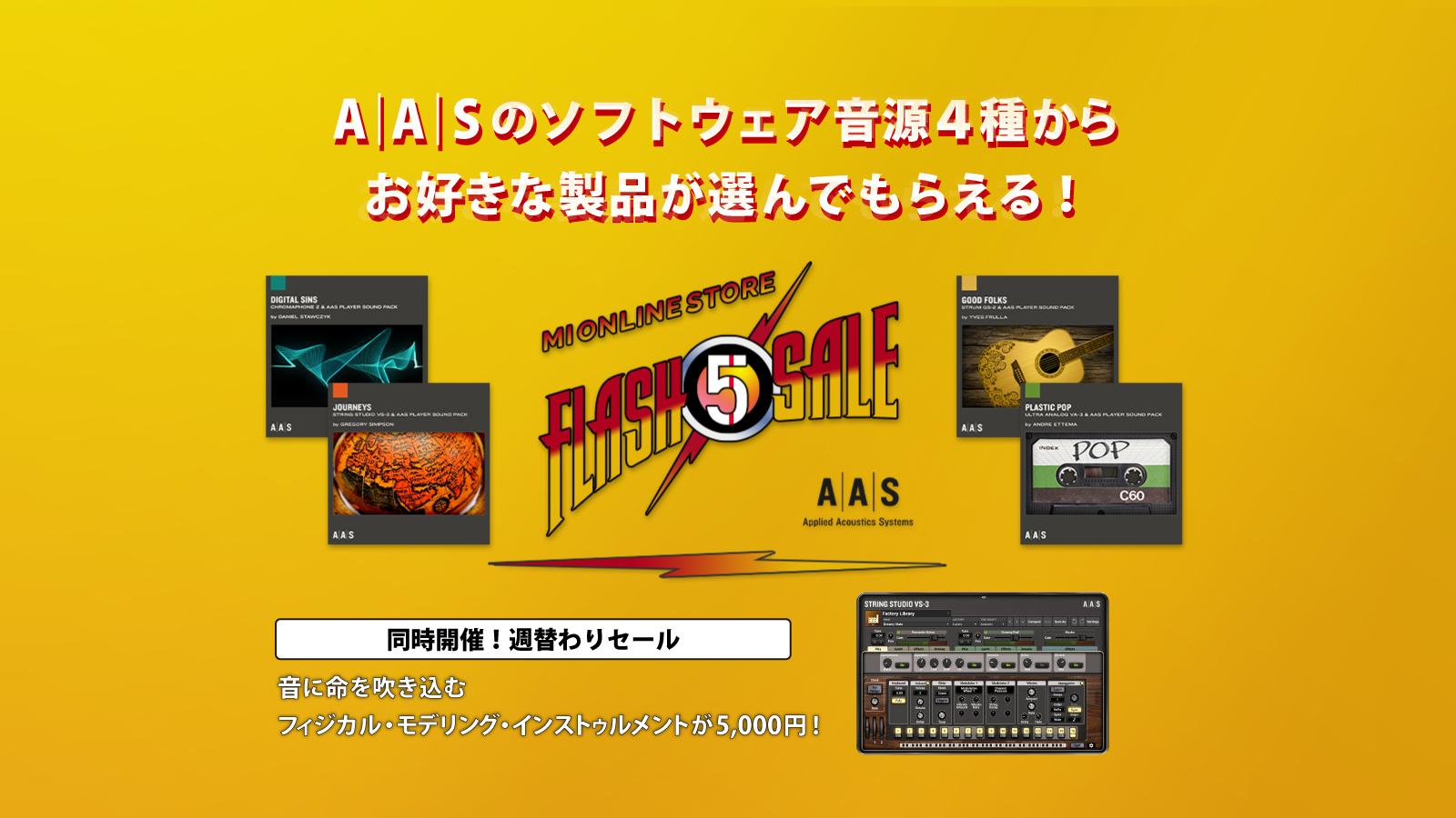 MI オンラインストア – AAS 週替わり フラッシュ・セール!