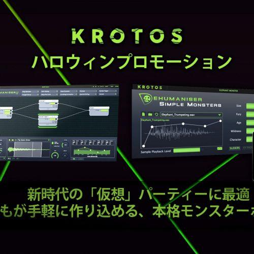 KROTOS ハロウィンプロモーション
