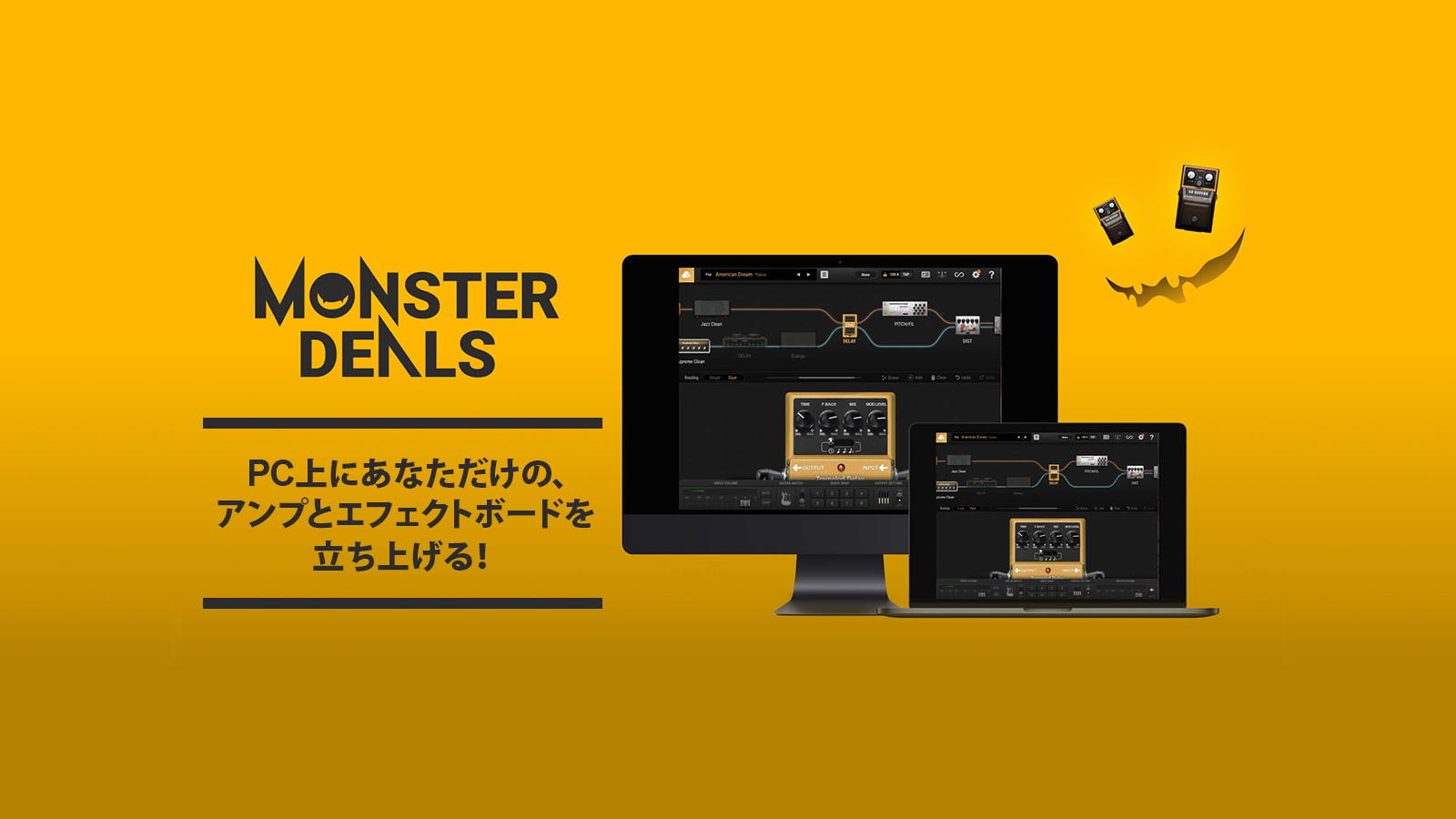 Positive Grid MONSTER DEALS