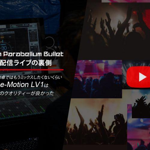 9mm Parabellum Bullet 配信ライブの裏側