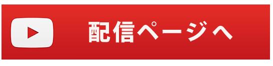 mifes-acsu2020_youtube_-button