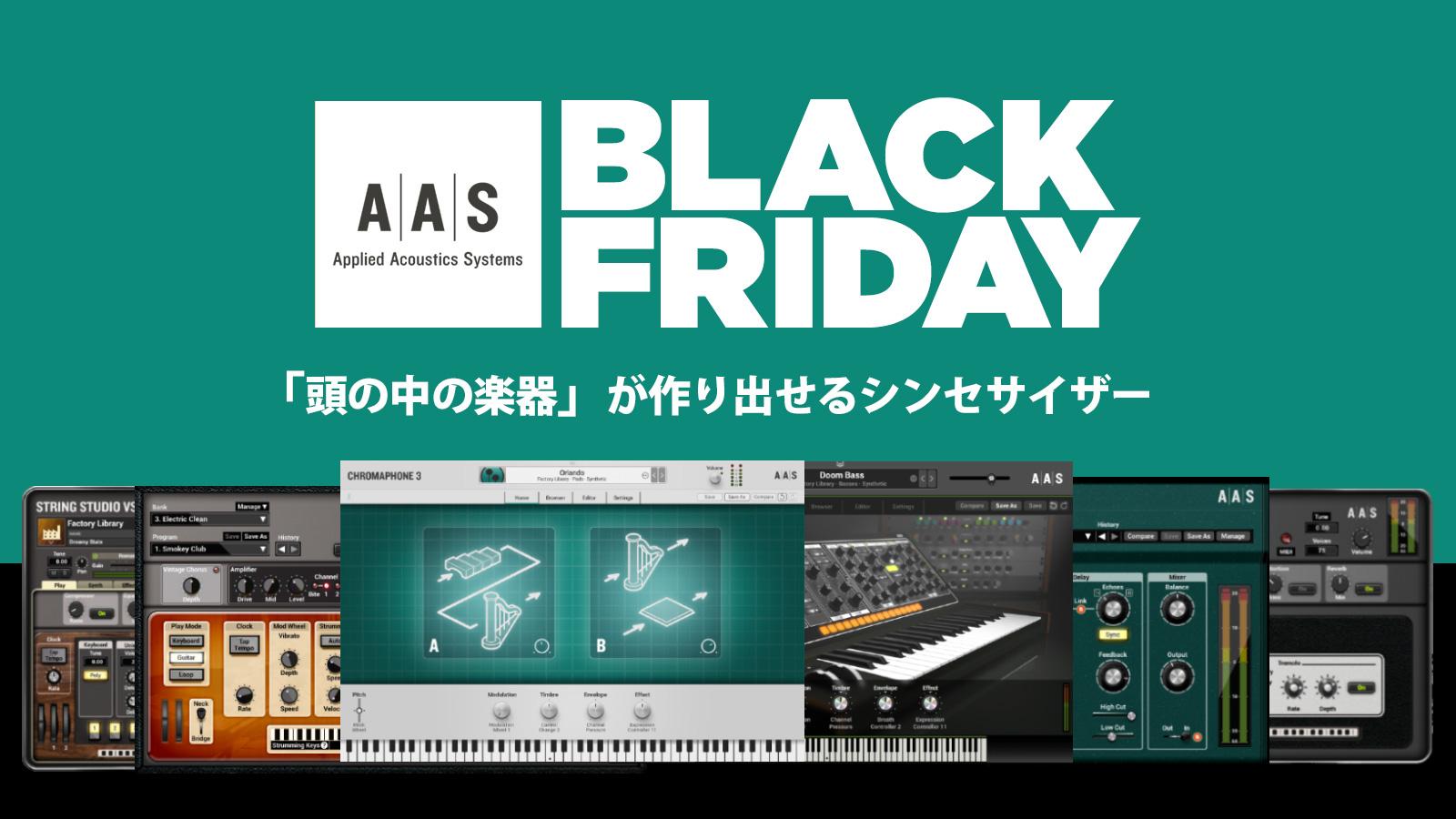 アナログシンセも電子ピアノも弦楽器も「頭の中の楽器」も最大65%OFF!Applied Acoustics Systems ブラックフライデーセール