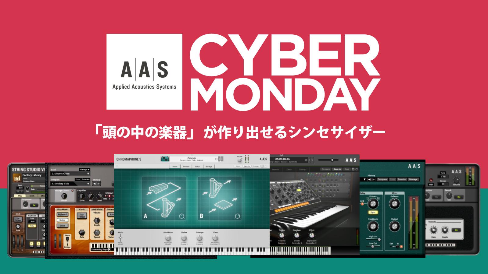 アナログシンセも電子ピアノも弦楽器も「頭の中の楽器」も最大65%OFF!Applied Acoustics Systems サイバーウィークセール